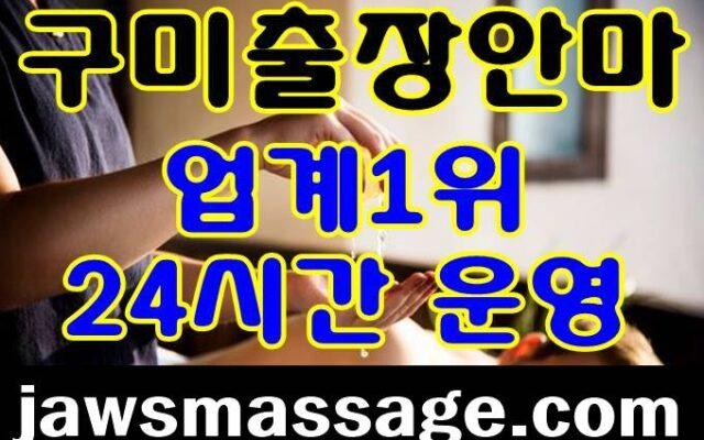 구미출장안마 소개글