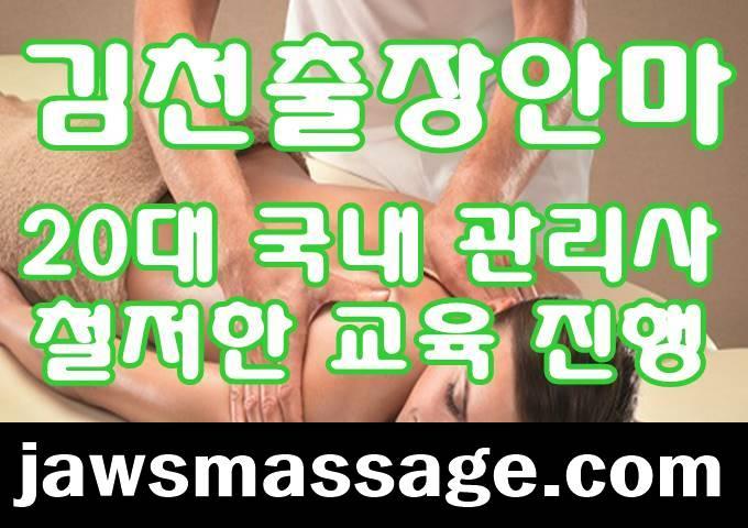 김천출장안마 관리사