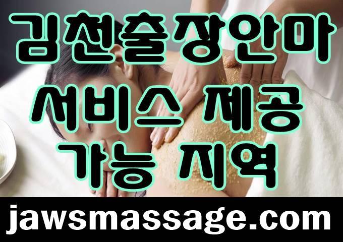 김천출장안마 서비스제공 지역