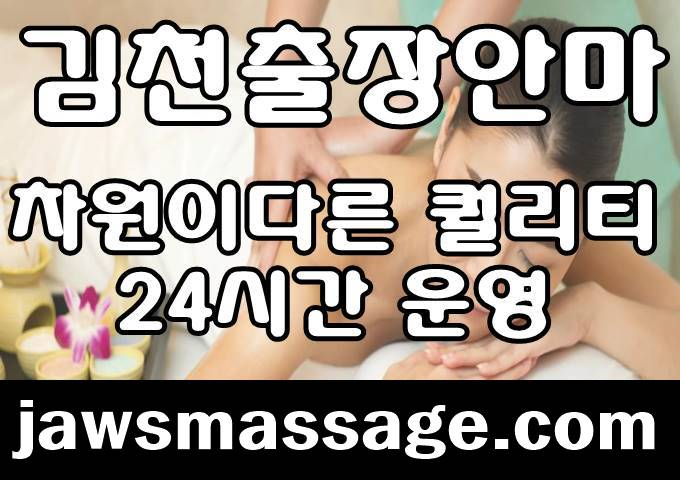 김천출장안마 소개