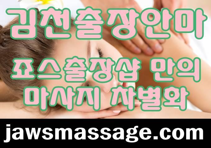 김천출장안마 차별화