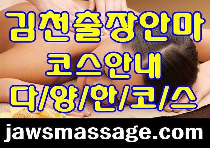 김천출장안마 코스안내