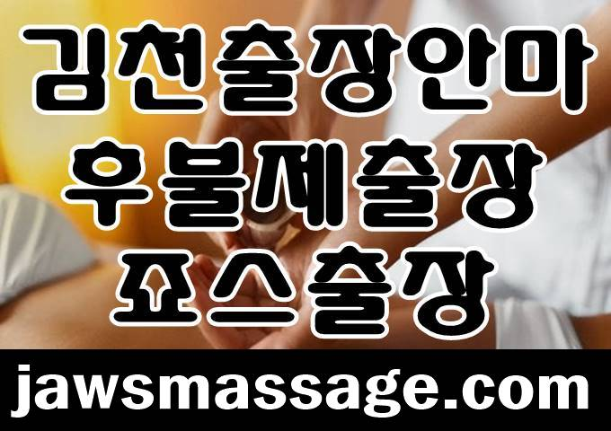 김천출장안마 후불제출장샵