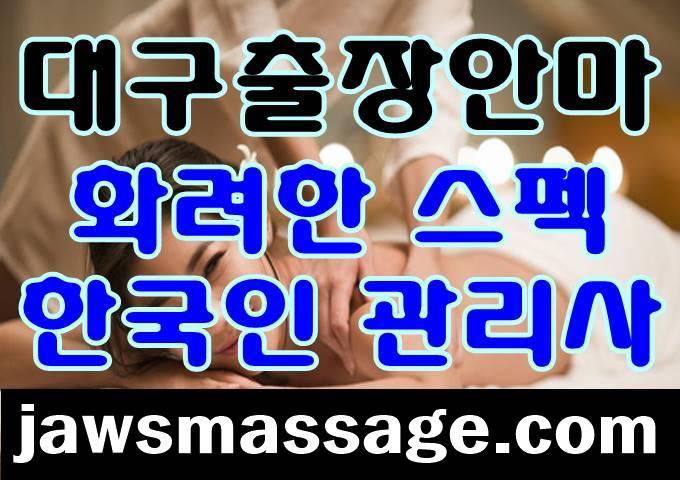 대구출장안마 한국인관리사