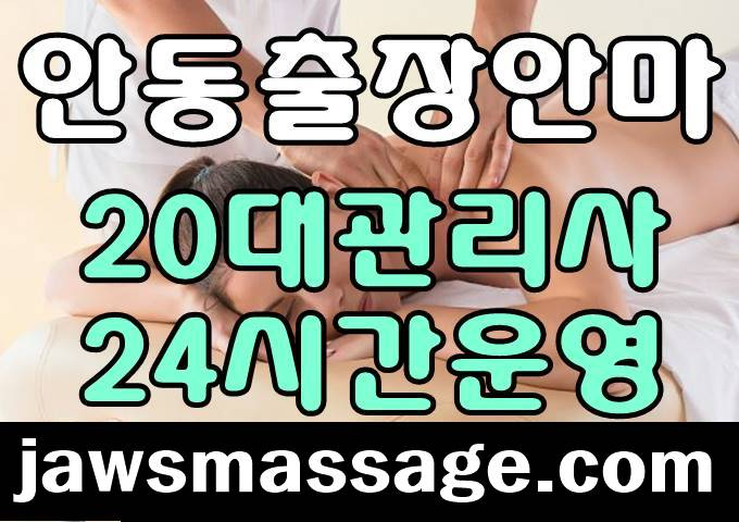 안동출장안마 소개말