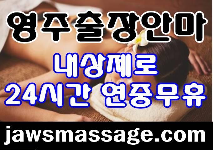 영주출장안마 소개말