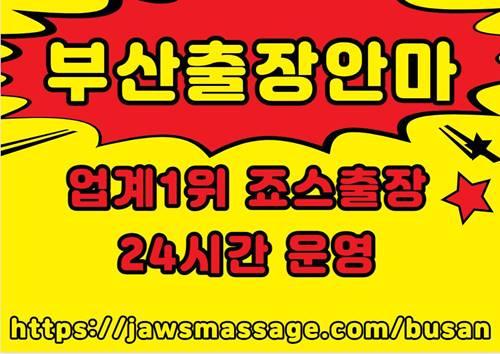 부산출장안마 죠스